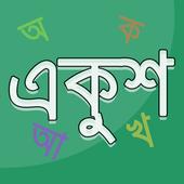 Amar Ekush icon
