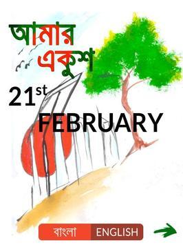 Amar Ekush poster