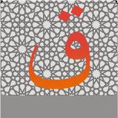 Al Quran - English icon