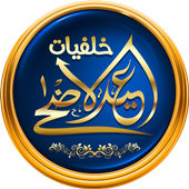 خليفات عيد الاضحى icon