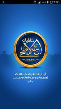 خليفات عيد الاضحى poster