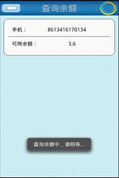 Changliao apk screenshot