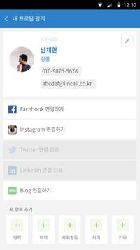 링콜 주소록 - SNS 통합형 스마트 주소록 apk screenshot