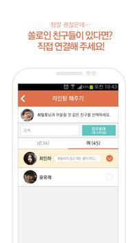 [소개팅은 라인팅] 친구의 친구를 소개받자! 라인팅! apk screenshot