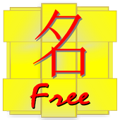 Japanese Names Free Dictionary icon