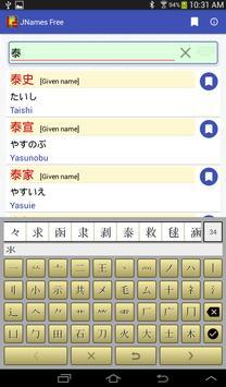 Japanese Names Free Dictionary apk screenshot