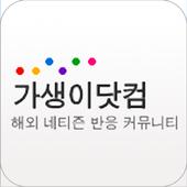 가생이닷컴 icon