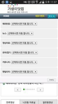가생이닷컴 apk screenshot