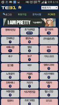 TE31 (알지롱) apk screenshot
