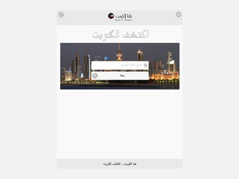 State of kuwait apk screenshot