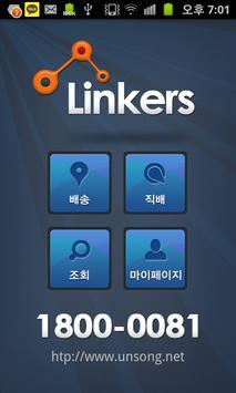 링커스 배송관리 시스템 apk screenshot