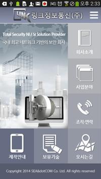 링크정보통신 poster