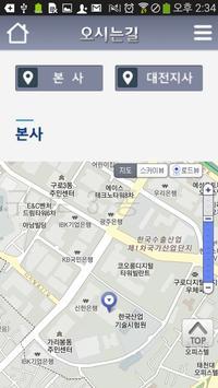 링크정보통신 apk screenshot