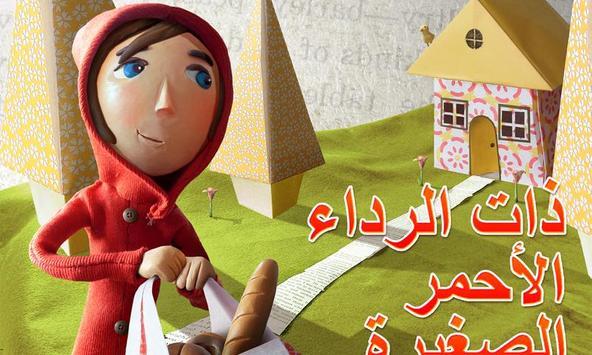 ذات الرداء الأحمر الصغيرة poster