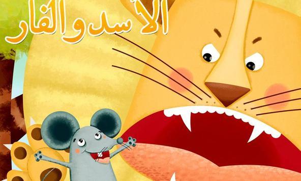 الأسد والفأر poster