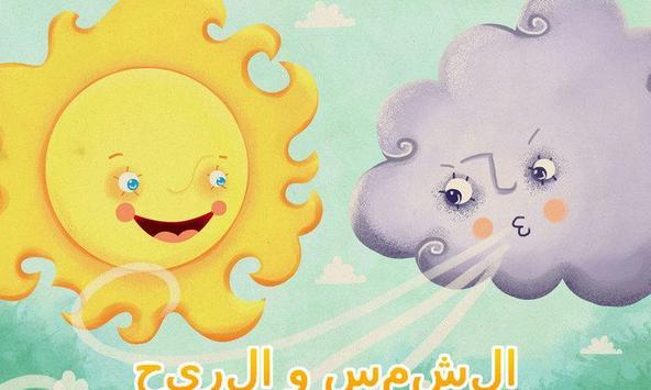 الشمس والرياح poster