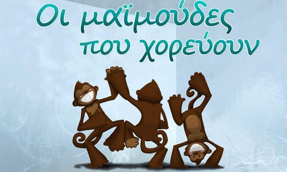 Οι μαϊμούδες που χορεύουν poster