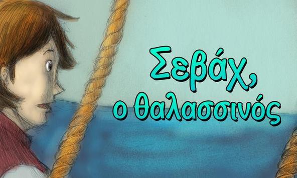 Σεβάχ, ο θαλασσινός poster