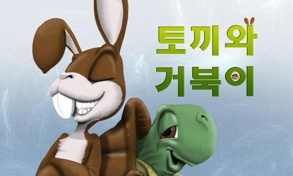 토끼와 거북이 poster