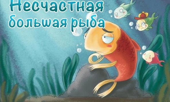 Несчастная большая рыба poster