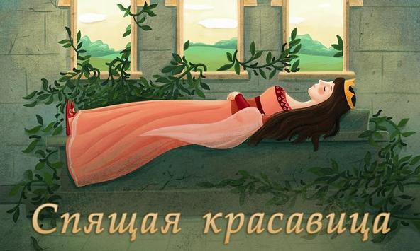 Спящая красавица poster