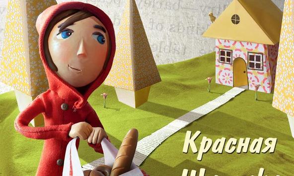 Красная Шапочка poster