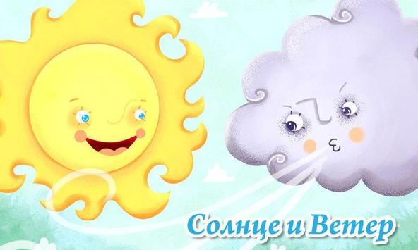 Солнце и Ветер poster