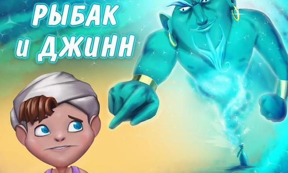 Рыбак и Джинн poster