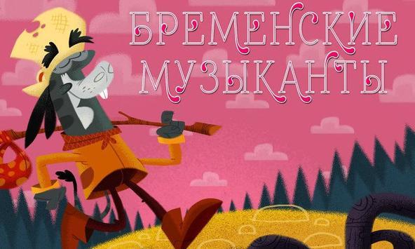 Бременские музыканты poster