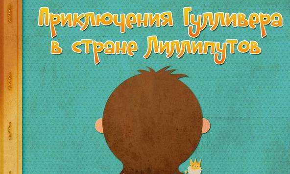 Гулливер в стране лилипутов poster