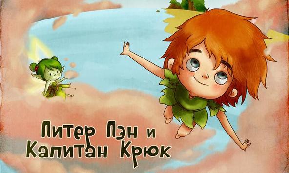 Питер Пэн и Капитан poster
