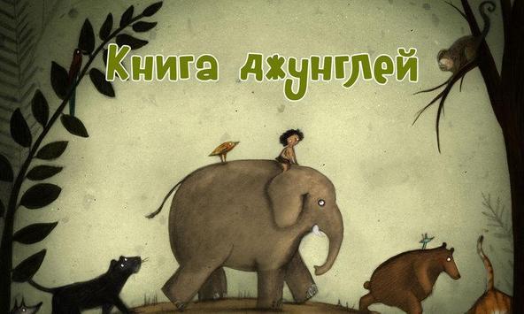 Книга джунглей poster