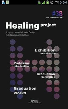 제 12회 건양대학교 인테리어 디자인학과 졸업전시회 poster