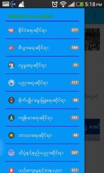 Myanmar Online literary apk screenshot