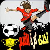 تحدي كرة القدم icon