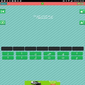 تحدي كرة القدم apk screenshot