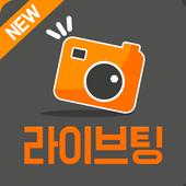 NEW 라이브팅 - 영상채팅,화상채팅,랜덤채팅,무료채팅 icon
