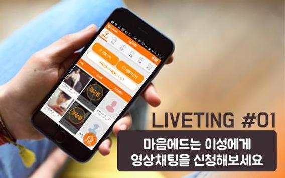 NEW 라이브팅 - 영상채팅,화상채팅,랜덤채팅,무료채팅 poster