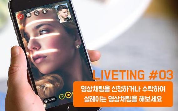 NEW 라이브팅 - 영상채팅,화상채팅,랜덤채팅,무료채팅 apk screenshot