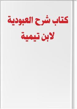 كتاب العبودية لابن تيمية apk screenshot