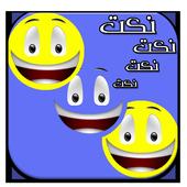 افضل النكت المضحكة بالدارجة icon