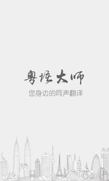 粤语大师Free poster