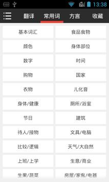 粤语大师Free apk screenshot