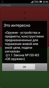 ОРУЖИЕ poster