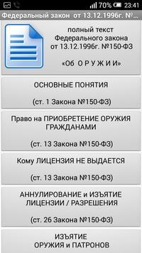ОРУЖИЕ apk screenshot