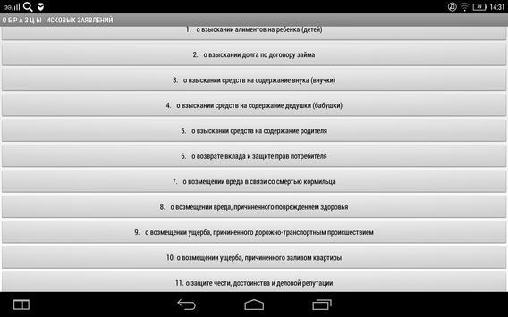 Иск в Суд apk screenshot