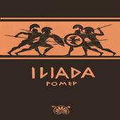 Илиада Гомер icon