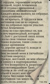 Илиада Гомер apk screenshot