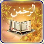 Surah-Ar-Rahman Urdu (MP3) icon