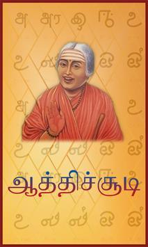 Aathichudi poster